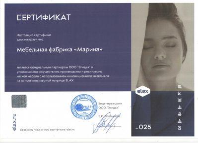 sertifikat-elax-e1542272820318_1